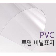 카피어랜드 제본용표지 PVC A4 0.2MM 200매 _투명