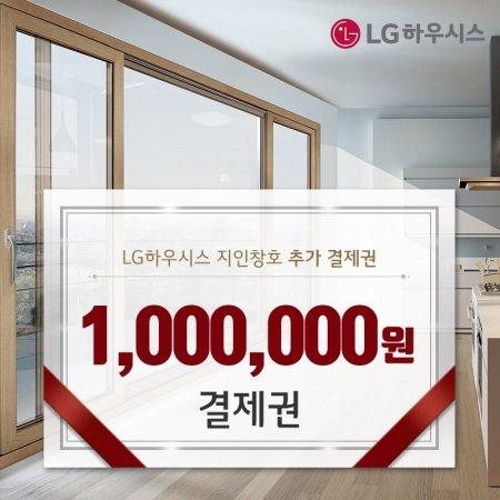 지인창호 추가결제 100만원권