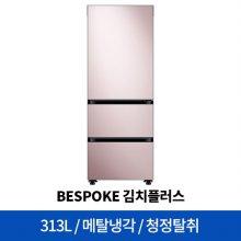 비스포크 스탠드형 김치냉장고 RQ33R742232 (313L) / 색상픽스모델