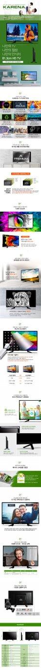 81cm HD TV / KNZ32HD [택배배송(자가설치)]