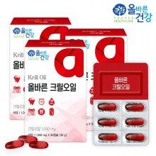 올바른건강 크릴오일 3박스(3개월분)