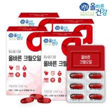 올바른건강 크릴오일 4박스(4개월분)