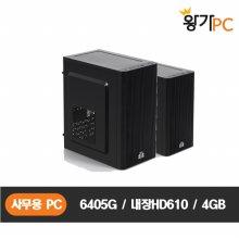 8세대 G5400 /4G/SSD120G/UHD610/사무용 컴퓨터 WGSD2