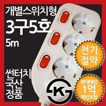 개별스위치형 멀티탭 3구 5호 5M 전기절약형 _081385
