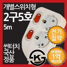 개별스위치형 멀티탭 2구 5호 5M 전기절약형 _081382