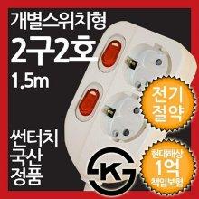 개별스위치형 멀티탭 2구 2호 1.5M 전기절약형 _081380