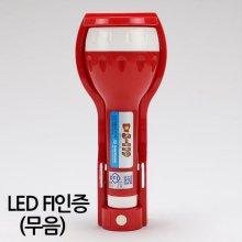 소방자재 휴대용비상조명등/신영/LED FI인증(무음)_3C1294