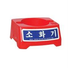 대일소방 소화기받침대 대 4.56.5kg용_0A92A6