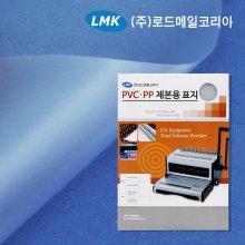 제본표지 제본기소모품 비닐표지 PVC 0.3T 반투명 100매