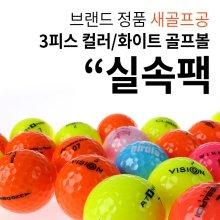 새상품_브랜드 3피스 화이트/컬러 골프공 실속팩 10알 2종택1