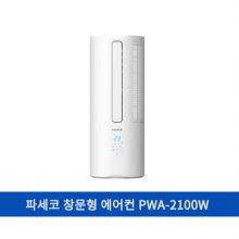 파세코 창문형에어컨 PWA-2100W (17.73㎡)