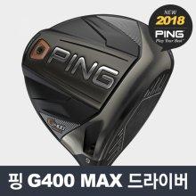 2018 핑 G400 MAX ALTA J CB 카본 드라이버