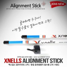 [xnells] 엑스넬스 얼라이먼트 스틱/스윙정렬,퍼팅정렬,종합훈련용품