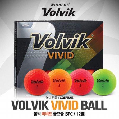 [볼빅] VIVID(비비드) 세계 최초 무반사 코팅 골프볼 [3피스/12알] [4color혼합]