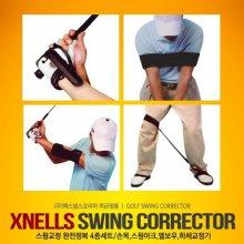[xnells] 스윙교정 완전정복 4종세트/손목,스윙아크,엘보우,하체교정기