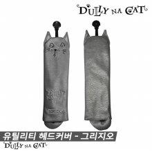 둘리나캣 DN-DC 유틸리티 헤드커버 [그리지오][남녀공용]