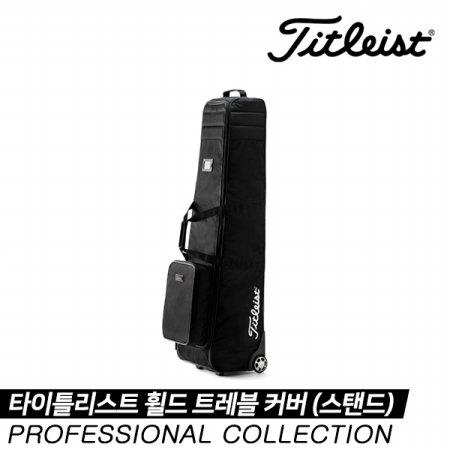 타이틀리스트 19 WHEELED TRAVEL COVER FOR STAND [여행용 스탠드백커버/항공커버][블랙/TA9PROWTCSK-0]