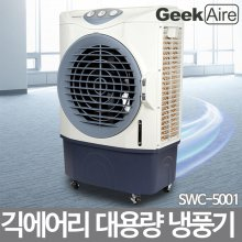 산업용냉풍기 SWC-5001