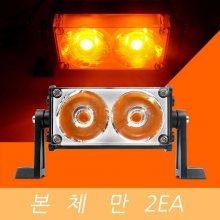 LED 작업등 써치라이트 COB 40W 해루질 옐로우 2EA_s3B2ED2