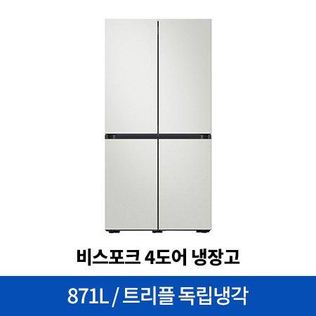 月 59,722원(36개월 무이자) 비스포크 4도어 냉장고 RF85R901301 [871L] [RF85R9013AP]