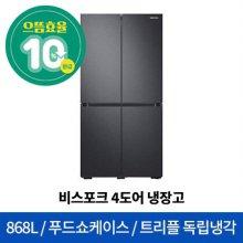 (36개월 무이자) 비스포크 4도어 냉장고 RF85R9261G1 [868L] [RF85R9261AP]