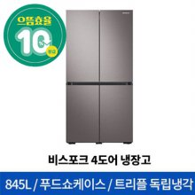 (36개월 무이자) 비스포크 4도어 냉장고 RF85R96A1T1 [845L] [RF85R96A1AP]