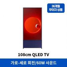 月52,500(36개월 무이자 적용시) [VIPS 식사권 증정! / 더 세로] 108cm QLED TV QN43LS05RAFXKR [라이프스타일TV/가로-세로 회전/60W 사운드]
