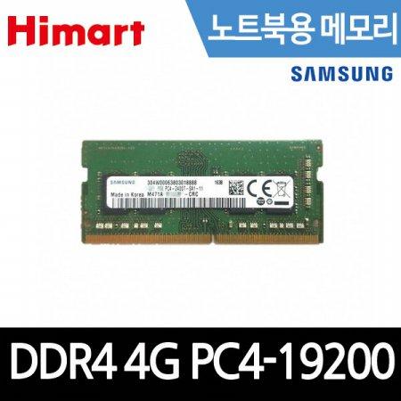 노트북용 DDR4 4GB PC4-19200 벌크 (A/S 무상 1년)