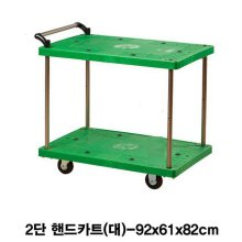 플라스틱 2단 대차 운반카 핸드카트-대_29C559