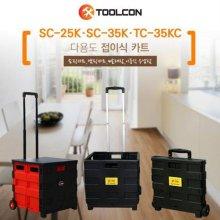툴콘 SC-25K 쇼핑카트 다용도카트 쇼핑케리어 카트_3D074B