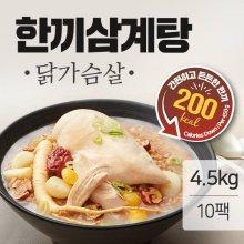 닭가슴살 한끼 삼계탕 450g x 10팩