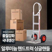 핸드트럭(싱글핸들) 구르마 짐수레 카트 운반카 대차_24D419
