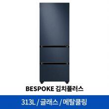 月 65,556원(36개월 무이자) 비스포크 스탠드형 김치냉장고 RQ33R742234 (313L)
