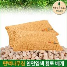 편백칩 황토베개 나노칩 - 소