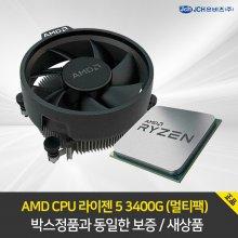 [청구할인가능][공식대리점] AMD 라이젠 5 3400G (멀티팩) 피카소 정품