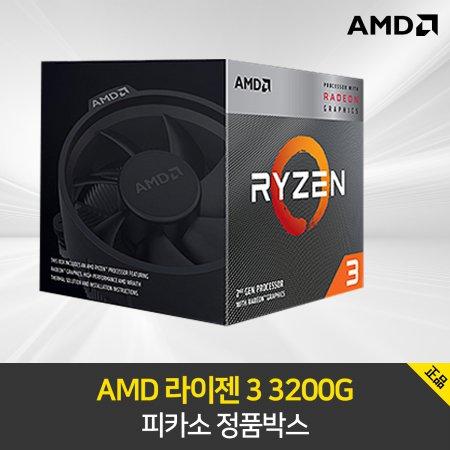 [공식대리점] AMD 라이젠 3 3200G 피카소 정품