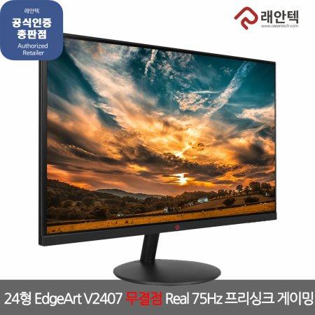 래안텍 EDGEART V2407 FHD 베젤리스 프리싱크 게이밍 75 무결점