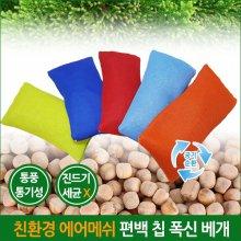 편백칩 에어매쉬 폭신베개 미니큐브칩 - 레드