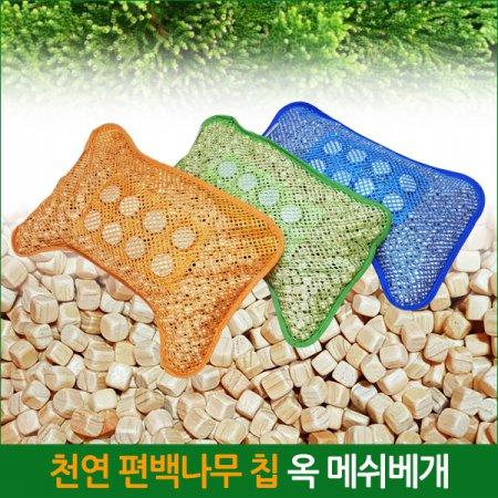 편백칩 옥 매쉬베개 구슬칩 중 - 블루