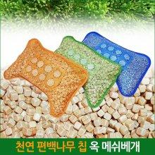 편백칩 옥 매쉬베개 큐브칩 중 - 황토