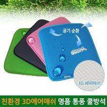 명품 3D매쉬 커버일체형 방석 35T 사무용 - 블루