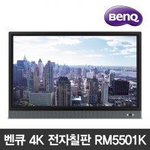 벤큐 RM5501K 기업용 전자칠판