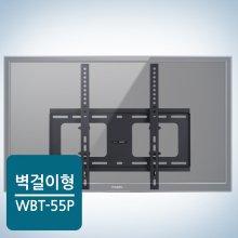 각도조절되는 벽걸이TV거치대 WBT55P 브라켓 /32~55가능