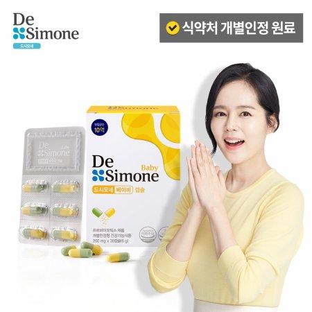 베이비 캡슐 아기 유산균 1BOX (30캡슐) 드시모네