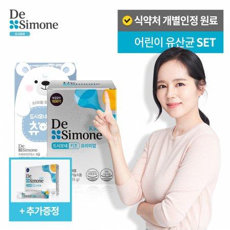 키즈프리미엄1박스+곰돌이츄어블1박스 SET+[블루베리향 5포 사은품]