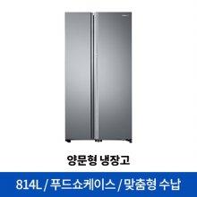 양문형냉장고 RH81R6000SA [814L]