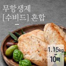무항생제 닭가슴살 수비드 혼합구성 1.15kg