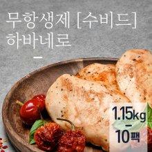 무항생제 닭가슴살 수비드 하바네로(115gX10팩)1.15kg