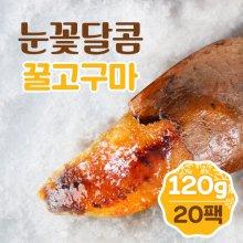 아이스 군고구마 꿀고구마 2.4kg(120gX20팩)