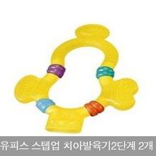 유피스 스텝업 치아발육기2단계 2개 치발기_00B5E5